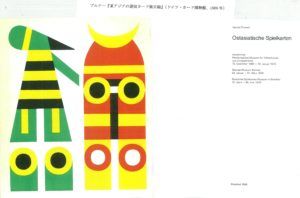 プルナー 『東アジアの遊技カード展目録』  (ドイツ・カルタ博物館、1969年)