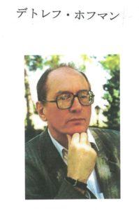 デトレフ・ホフマン