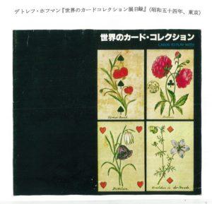 ホフマン 『世界のカードコレクション展目録』  (昭和五十四年、東京)