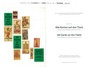 マン『世界遊技カード総覧』  ドイツ・カード博物館編、1990年