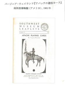 バージニア・ウェイランド 『アパッチの遊技カード』 (南西部博物館(アメリカ)、 1961年)