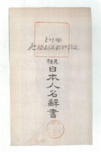 宮武外骨『異種日本人名辭書』(昭和七年)