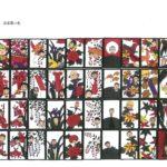 yoshimoto-waraifuda-pdf.jpg